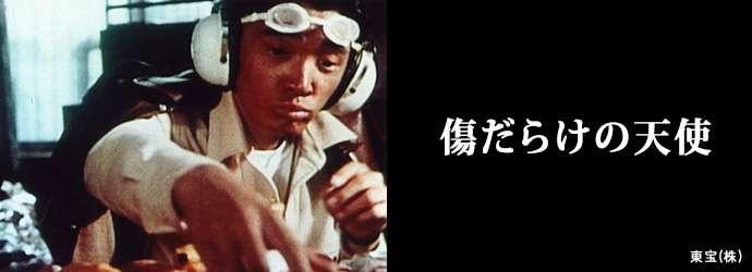 傷だらけの天使 |番組案内 | デジタル3ch テレビ神奈川