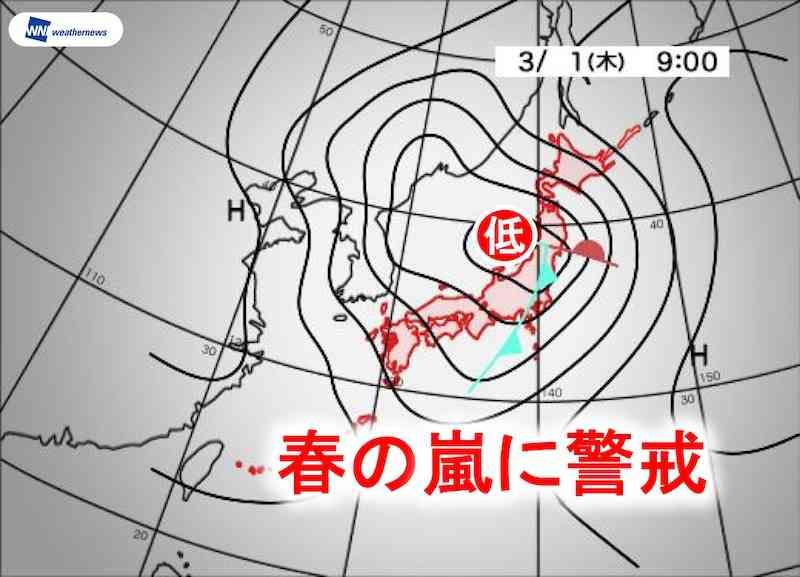 3/1は全国的に春の嵐 暴風雨で交通に影響する恐れも - ウェザーニュース