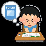 授業中のトイレが禁止だった人
