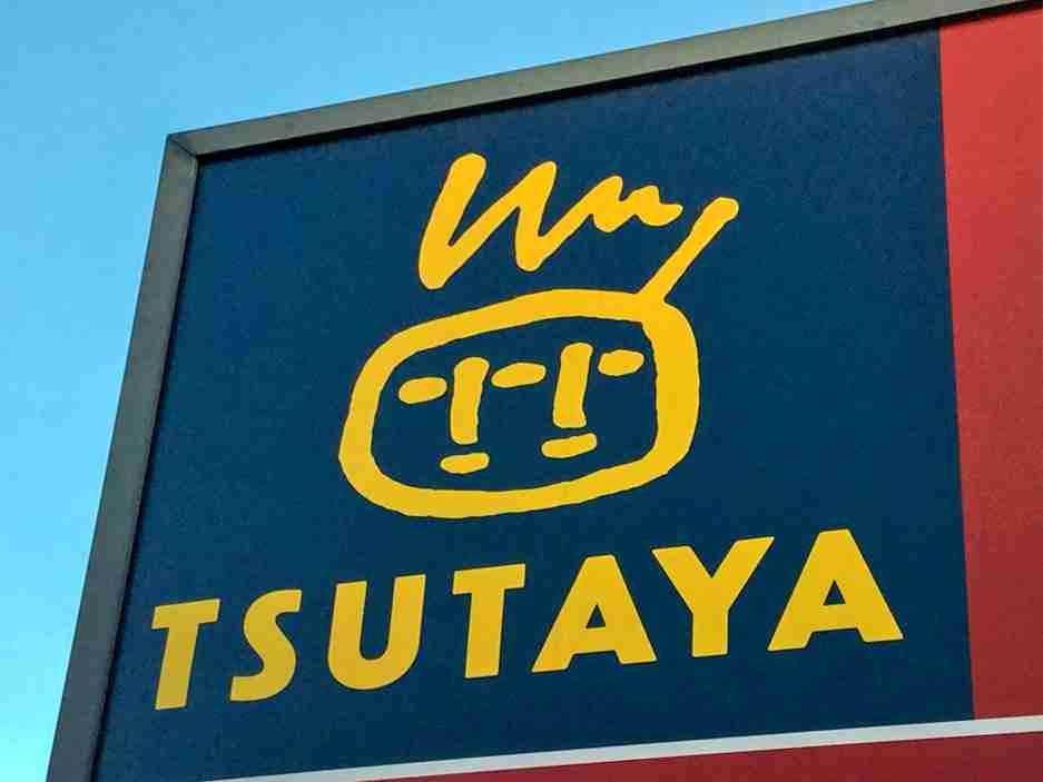 「TSUTAYA」2017年度に70店舗以上が閉店した背景とは…レンタル実店舗に未来はある?