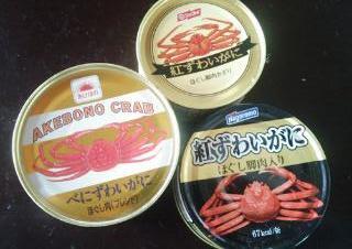 紅ずわいがに缶詰の調理方法
