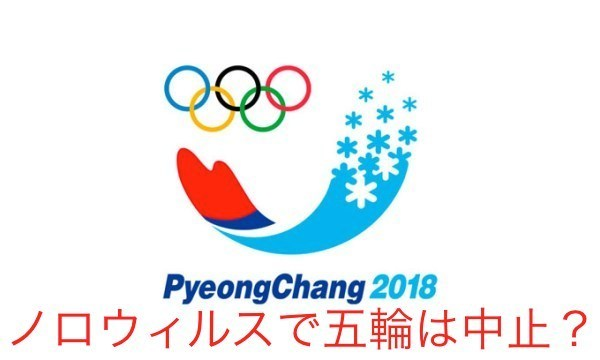 平昌オリンピックでノロウィルス(食中毒)感染は誰?日本人選手へ影響 | Pocket of Time