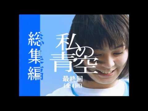 連続テレビ小説『私の青空』総集編OP - YouTube