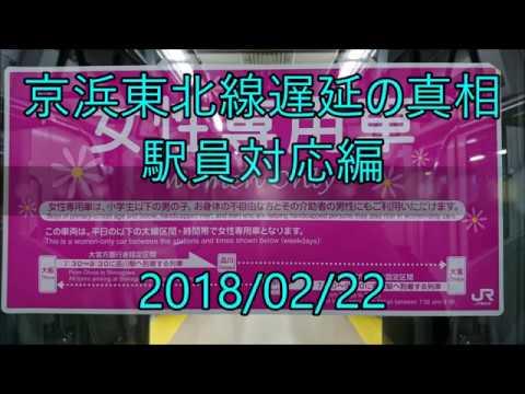 京浜東北線遅延の真相 駅員対応編<任意確認乗車> - YouTube