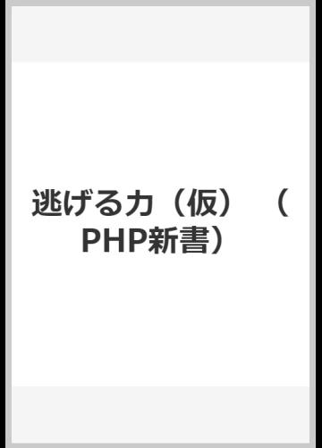 逃げる力(仮)の通販/百田尚樹 PHP新書 - 紙の本:honto本の通販ストア