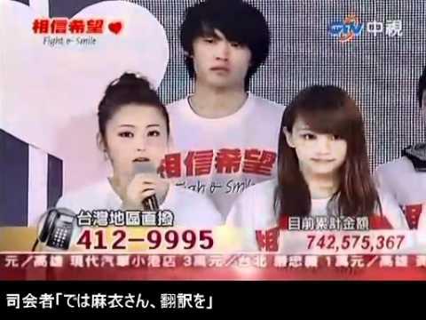 相信希望 日本地震賑災Live 台湾で義援金20億円以上 - YouTube
