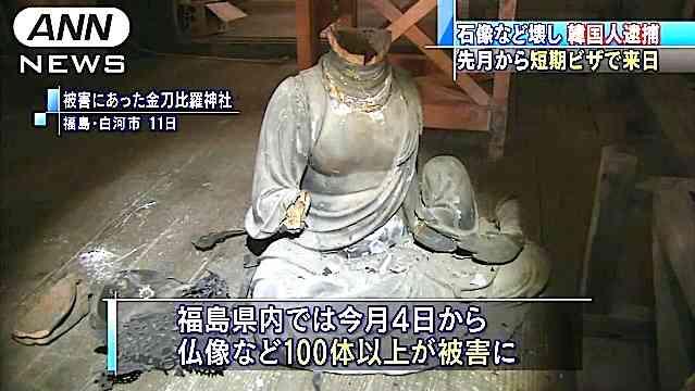 埴輪のレプリカ30個壊される 名古屋の志段味大塚古墳