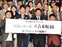 秋元氏×よしもとで「吉本坂46」 6000人から選抜、年内活動開始「最強のグループを」― スポニチ Sponichi Annex 芸能