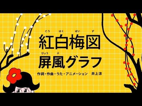 紅白梅図屏風グラフ『びじゅチューン!』 - YouTube