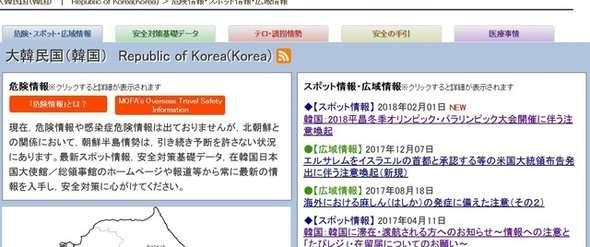 日本政府、平昌五輪控えて「韓国は日本より殺人2.5倍」 : 政治•社会 : hankyoreh japan