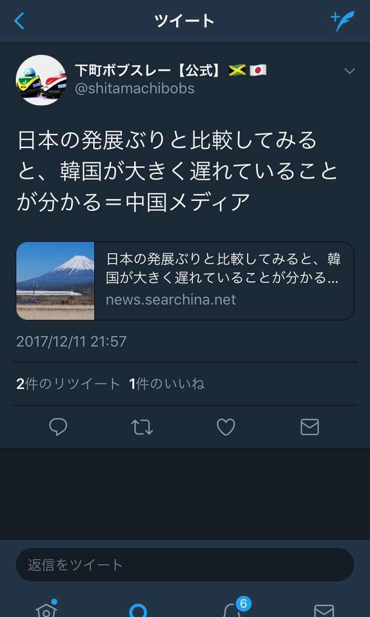 「下町ボブスレー」このままでは「日本の恥」に?「下町町工場美談」の闇と「低性能を世界にアピール」することの無意味さ