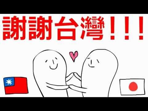 台湾からの義援金が200億円に達しても頑なに報道しない日本のマスゴミ - YouTube