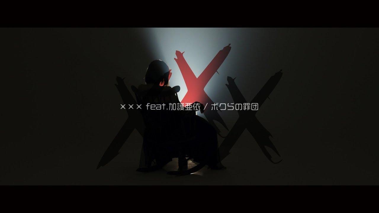 XXX feat.加護亜依 / ボクらの罪団 - YouTube