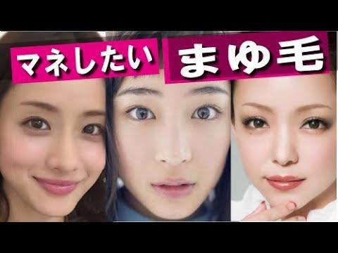 【参考】マネしたい!眉毛がきれいな芸能人、まゆ毛で顔の印象が決まる! Amuro Namie - YouTube