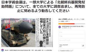 【署名】東大・京大・名大などで研究職として在籍していた在日韓国朝鮮人が北朝鮮の核・ミサイル開発に手を貸していた →「全ての大学に調査追求し、再発防止へ」署名開始 | 保守速報