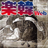 楽韓Web : 韓国で広まる「熊本城・韓国起源説」、韓国人にとっては「知っていて当然の知識」である模様……
