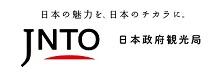 統計データ(訪日外国人・出国日本人)|統計・データ|日本政府観光局(JNTO)