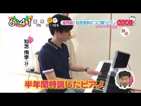 知念侑李 「坂道のアポロン」メーキング 凄腕ピアノ - YouTube
