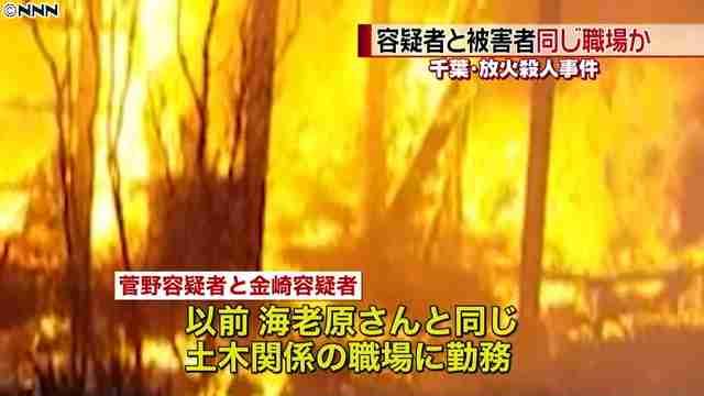 千葉県印西市の放火殺人 容疑者が知人に「金ヅルを見つけた」 - ライブドアニュース