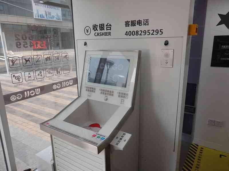 中国の無人コンビニは入店から会計まで全てがスマホ - ケータイ Watch
