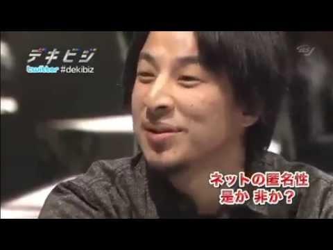 デキビジ 勝間 vs ひろゆき - YouTube