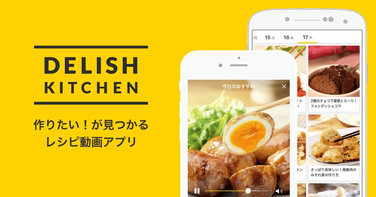 DELISH KITCHEN | 料理レシピ動画で作り方が簡単にわかる