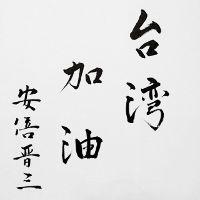 【地震】台湾・蔡英文総統、安倍首相からのお見舞いに感謝 「まさかの時の友は真の友」 | 保守速報