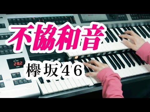 不協和音  /  欅坂46(full歌詞付き) エレクトーン演奏 - YouTube