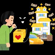 【台湾地震】『義援金詐欺』に注意!募金する前に募金する団体をしっかり調べよう!! | VR情報局