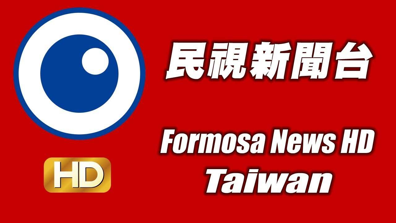 台灣民視新聞HD直播 | Taiwan Formosa live news HD | 台湾のニュース放送HD | 대만 뉴스 방송HD - YouTube