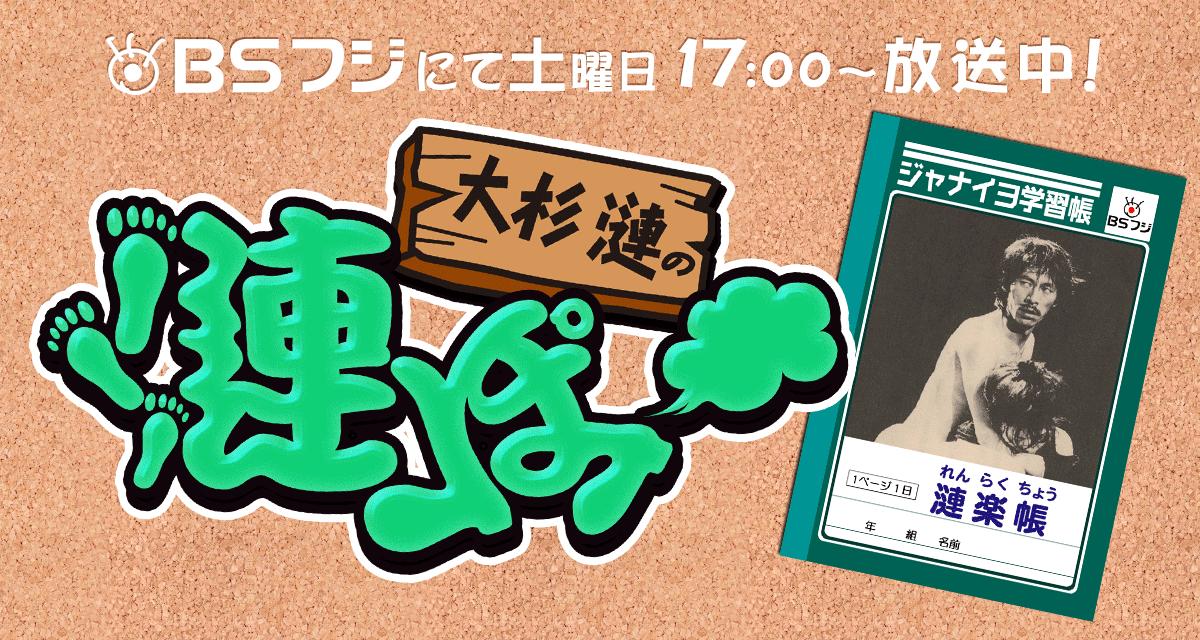 大杉漣の漣ぽっ - オフィシャルサイト - BSフジ