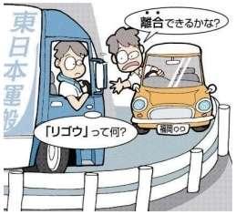 車の「離合」通じない? 九州の方言、「鉄道用語」説も:ニュース:九州経済:qBiz 西日本新聞経済電子版 | 九州の経済情報サイト