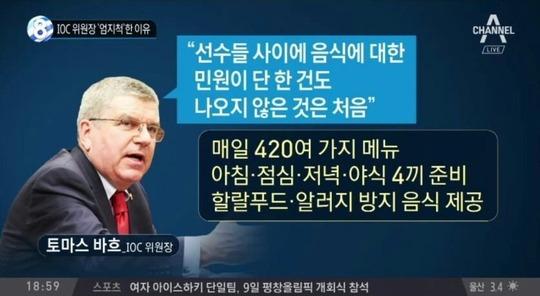 韓国人「平昌五輪、食べ物のクレームがたった一件もない模様」→「くぅ・・・本当にすごい」 : 海外の反応 お隣速報