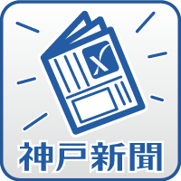 神戸新聞NEXT|西播|はるな愛「死ななくてよかった」 自らの境遇語る