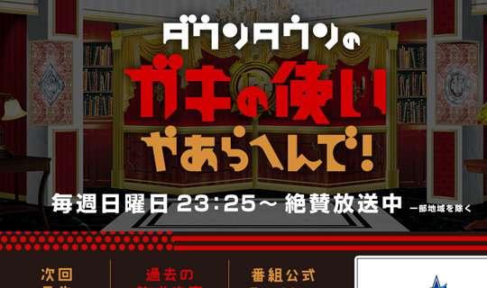 ダウンタウン黒塗り論争でタレ流された「日本に黒人差別はない」は嘘だ! 青山テルマやオコエ瑠偉が受けた差別