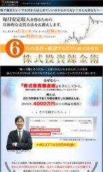 投資革命 ― 1日20分で1億円をめざす株式システムトレードのレビュー・評価