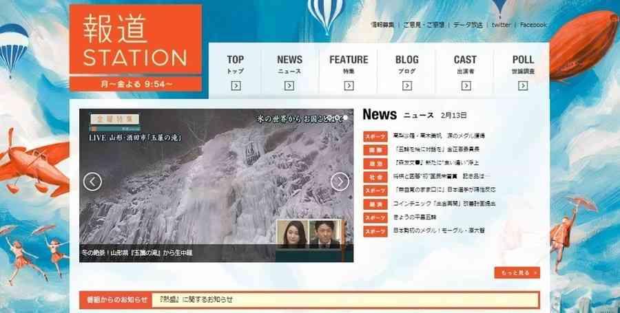 「わずか1.5キロ」本当に自衛隊への悪意? 報ステ富川アナ発言、よく聞くと... (J-CASTニュース) - Yahoo!ニュース