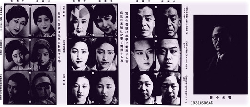 むかしの装い : 昭和6年と昭和3年の美容整形、とか