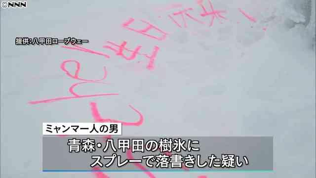 八甲田樹氷落書き 29歳ミャンマー男を逮捕