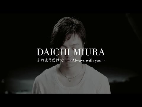 "三浦大知 (Daichi Miura) / ふれあうだけで ~Always with you~ -Music Video- from ""BEST"" (2018/3/7 ON SALE) - YouTube"