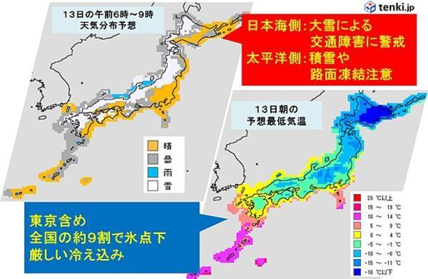 あすの通勤 積雪・凍結に注意|au Webポータル国内ニュース