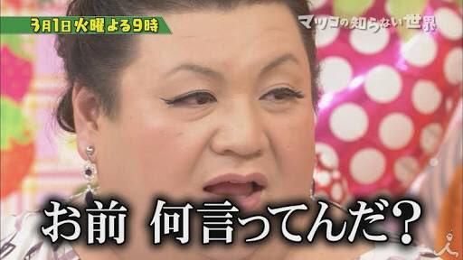 トレエン斎藤 でき婚ではなく「作りにいった婚」