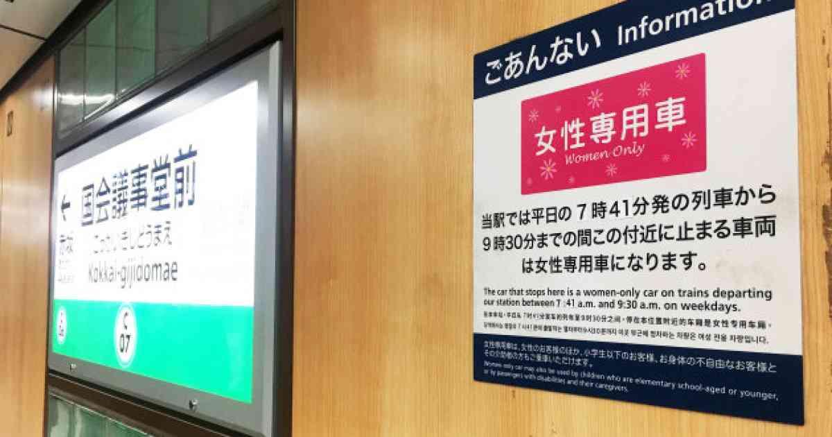 女性専用車両に男性数人が乗り込みトラブル。通勤ラッシュ時の千代田線が12分遅れる