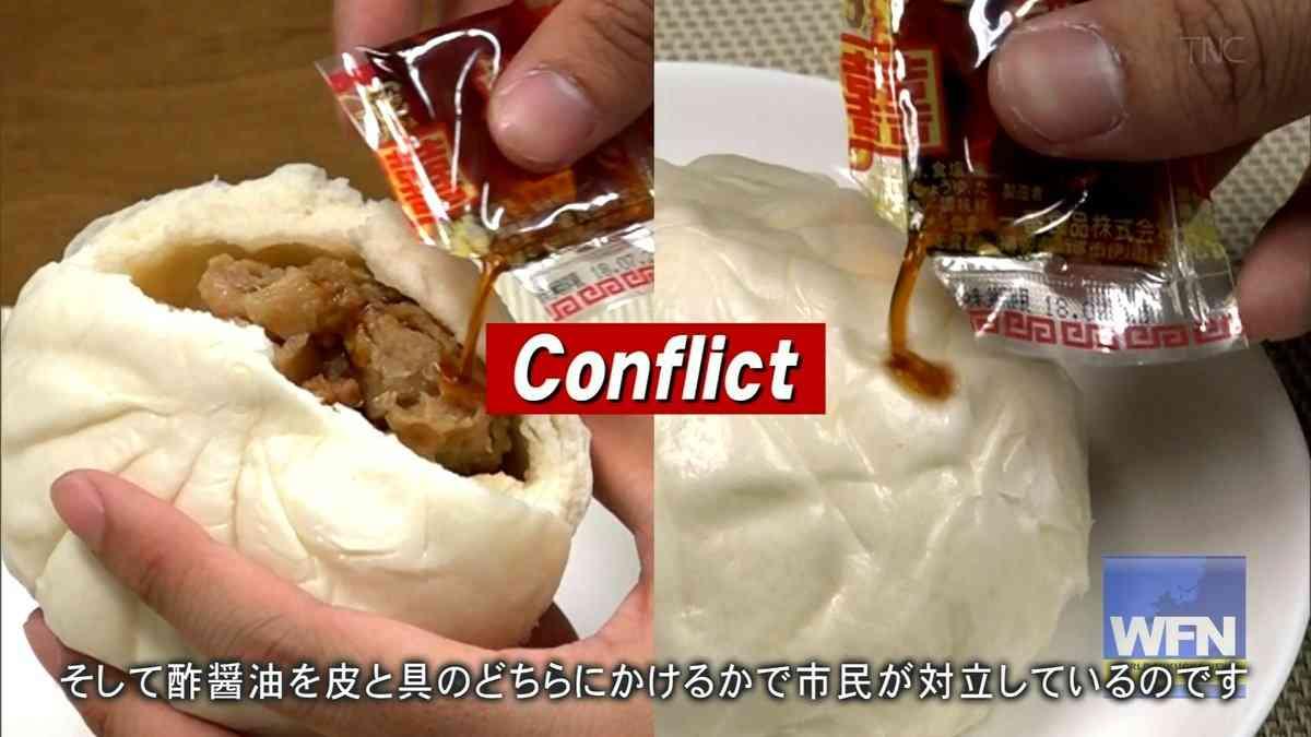 福岡で肉まんへの酢醤油のかけかたで対立が起きている模様