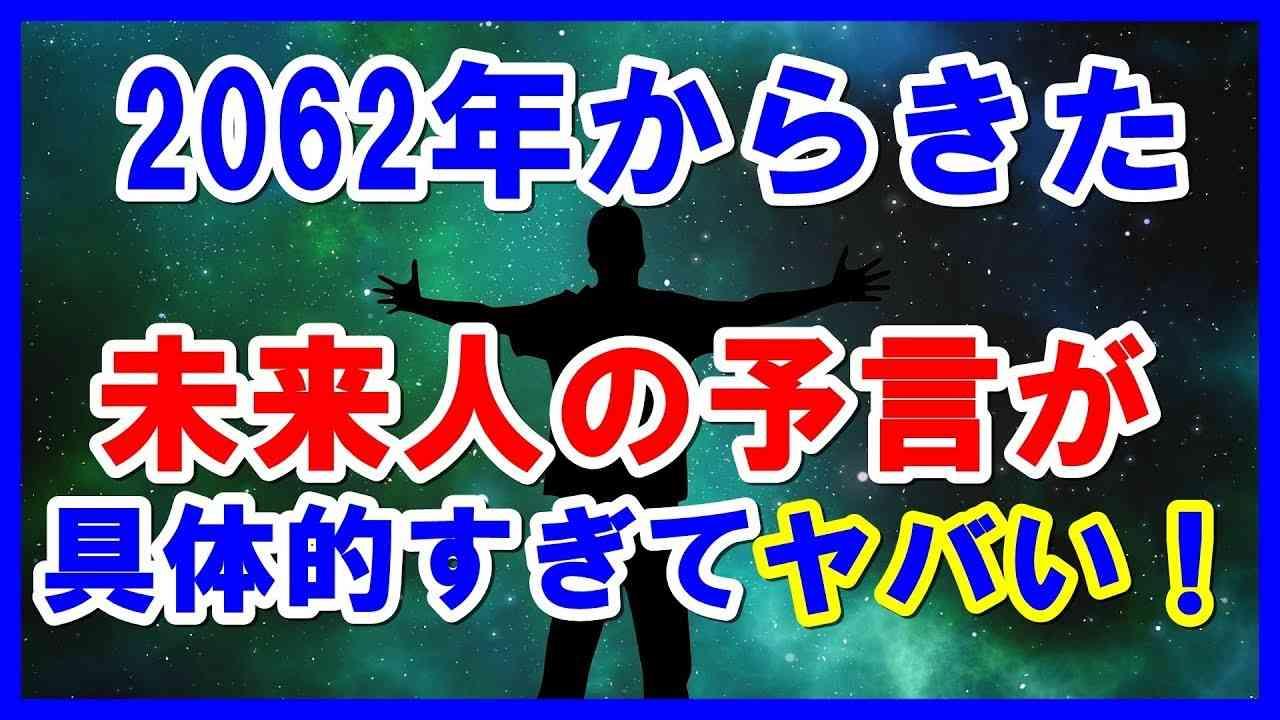 【タイムトラベラー】2062年から来た実在する!?未来人の予言!2ちゃんへの書き込みがヤバイ!その予言内容が具体的すぎる!?【衝撃】 - YouTube