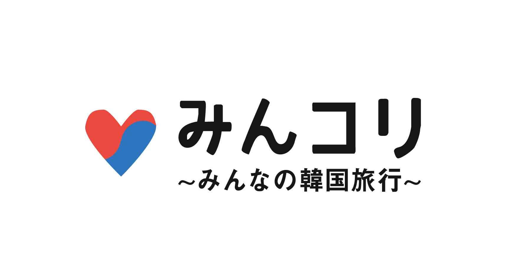 お問い合わせ [みんコリ]|韓国観光公社|韓国観光公社