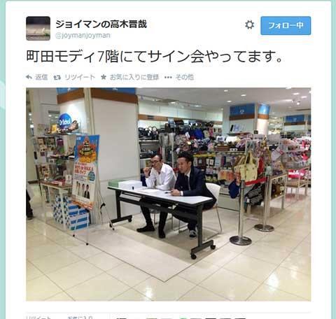 ジョイマン高木晋哉 わずか3年で月収200万円から5万円に「今は盛り返してきて…」