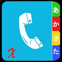 電話帳X free - アドレス帳 - Androidアプリ | APPLION