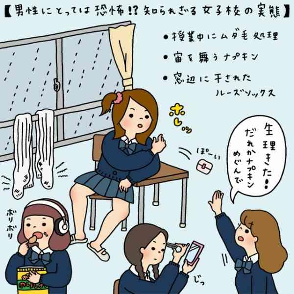 女子校あるある