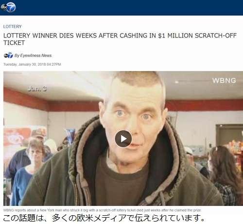 宝くじ1億円当たり病院で検診、末期がんで死去 | Narinari.com